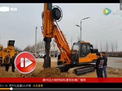 小型旋挖机视频